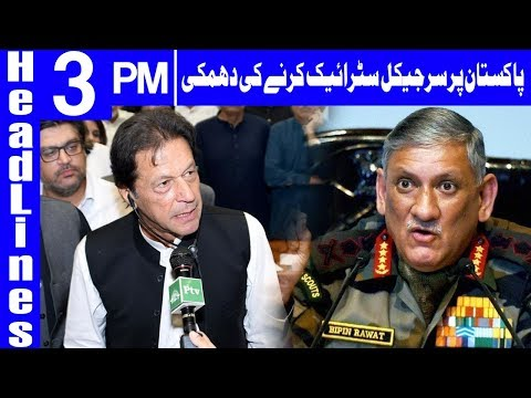 Need Another Surgical Strike: Indian Army Chief | Headlines 3 PM | 24 September 2018 | Dunya News
