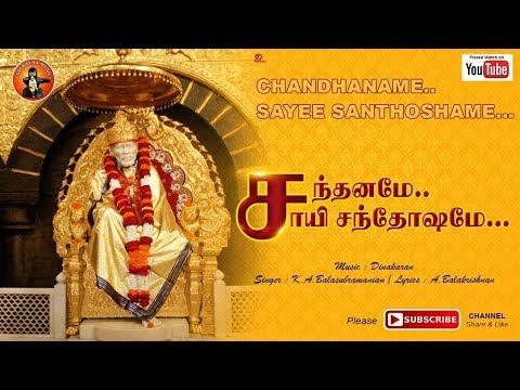 Shirdi Saibaba Devotional song  Shirdi Sai Santhaname// Shri Sainath Stavan Manjari in Tamil