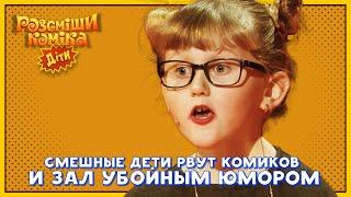 1 СЕНТЯБРЯ - Смешные дети рвут комиков и зал убойным юмором