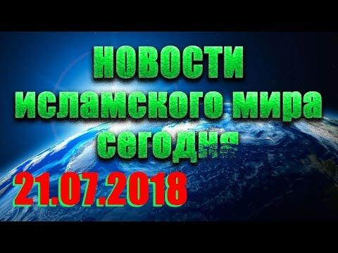 Смотреть Новости Ислама и мусульман в России и мире сегодня 21.07.2018 ǀ Islam today онлайн
