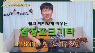 """[열정포크기타] """"Lesson 4 한줄연습 2…"""
