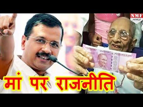 क्यों Arvind Kejriwal कर रहे हैं Narendra Modi की मां पर politics?