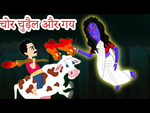 चोर चुड़ैल और गय - Witch And Cow Hindi Kahaniya - Hindi Stories - Bed Time Moral Stories fairy tales