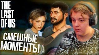 ПЯТЁРКА ИГРАЕТ В The Last of Us СМЕШНЫЕ МОМЕНТЫ СО СТРИМА | Нарезка Стрима Фуга ТВ