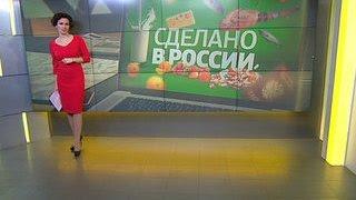 Сделано в России: страна задумалась о продовольственной безопасности