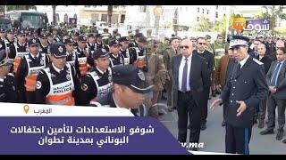 شوفو الاستعدادات لتأمين احتفالات البوناني بمدينة تطوان