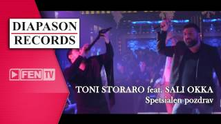 SALI OKKA feat TONI STORARO 2015 SPECIALEN - POZDRAV █▬█ █ ▀█▀