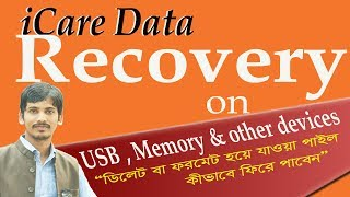 100% working | Data Recovery | How to Recover Deleted Files | Faysal Jewel