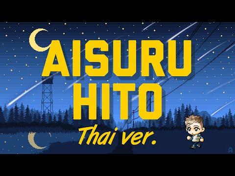 Aisuru Hito ( Thai Ver. ) / AKB48