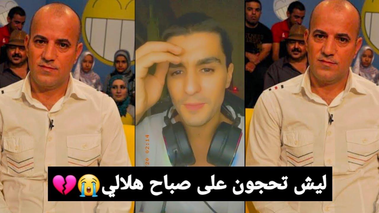 وفاه الشاعر صباح الهلالي😭 شوف رد انور المحبوب