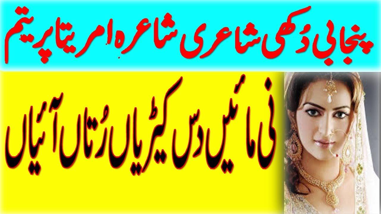 punjabi sad love shayari broken heart poetry very Emotional  judie poem -amrita pritam-waqas pannu