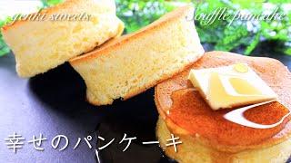 極厚スフレパンケーキ げんきスイーツ/Genki Sweetsさんのレシピ書き起こし