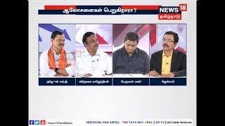 Pechuvarthai 19-06-2017 News18 TamilNadu tv Show