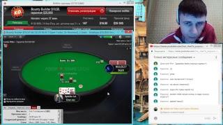 Покер онлайн  сателлиты, турниры баунти