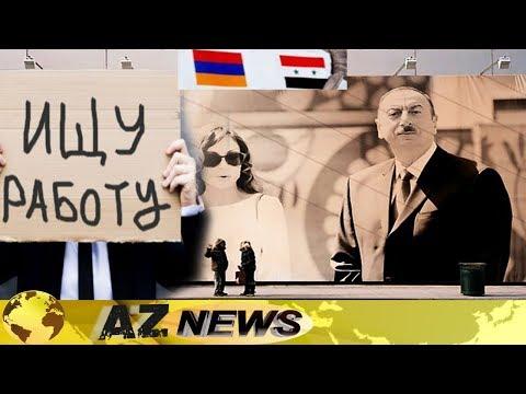 Число безработных в Азербайджане увеличилось в 2 раза. AZ NEWS 18.10.2019