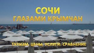 Сочи глазами крымчан.Туризм, цены, услуги: сравнение