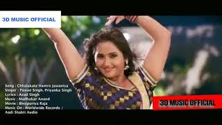 3D SONG :SUPER HIT SONG | Chhalakata Hamro Jawaniya - FULL SONG | Pawan Singh, Kajal Raghwani