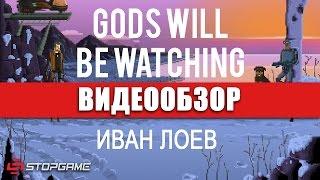 Обзор игры Gods Will Be Watching