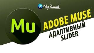 Адаптивный Slider в Adobe Muse (CC 2015.1.2)