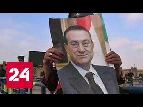 Умер экс-президент Египта Хосни Мубарак - Россия 24