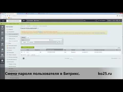 Смена пароля пользователя в Битрикс  Change Of The Password Of The User Bitrix