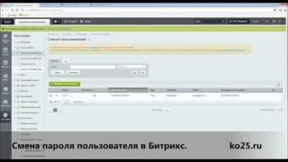 Смена пароля пользователя в Битрикс  change of the password of the user Bitrix(Смена пароля пользователя в Битрикс change of the password of the user Bitrix ---------------------------------------------------------------------------------------..., 2016-03-14T08:24:00.000Z)