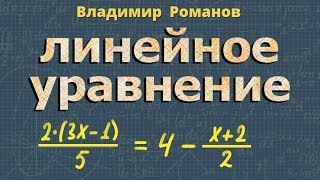 ЛИНЕЙНОЕ УРАВНЕНИЕ С ОДНОЙ ПЕРЕМЕННОЙ алгебра 7 класс