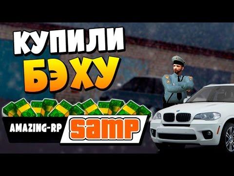 Покупаем BMW!! - CRMP #3  [Amazing-rp]