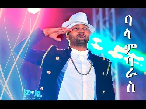Jacky Gosee - Balambaras | ባላምባራስ - New Album Teaser 2017 (Official Video)