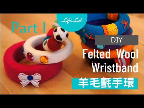 羊毛氈手環 Felt Crafts- Bracelet  Part2 | Life樂生活| 第二季 第81集