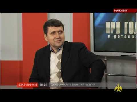 Про головне в деталях. І. Райківський. До сторіччя Акту Злуки УНР та ЗУНР