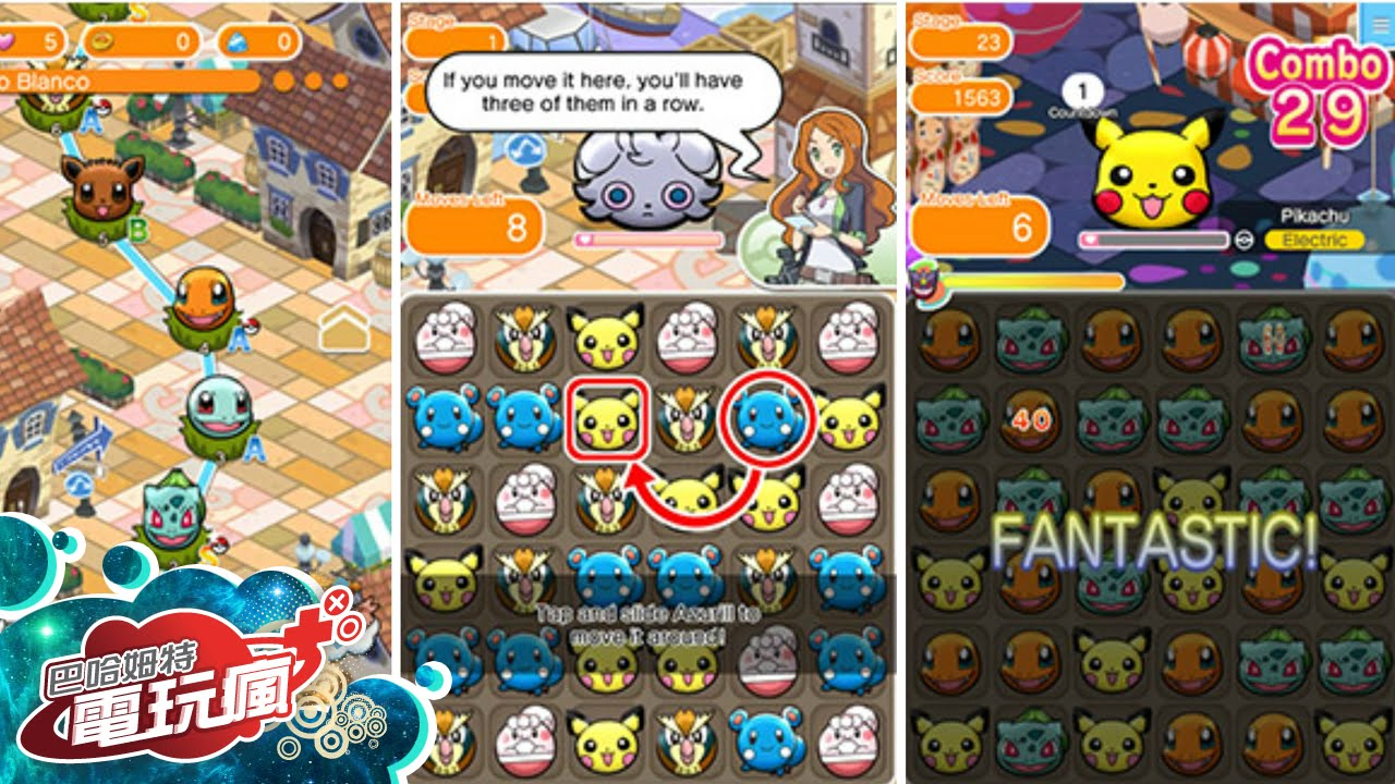 《Pokémon Shuffle Mobile 神奇寶貝消消樂 手機版》手機遊戲介紹 - YouTube