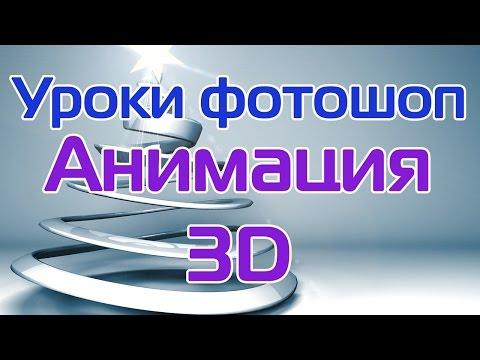 Уроки фотошоп - Анимация 3D логотипа