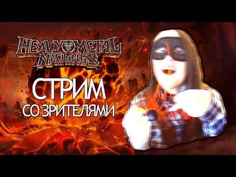 Heavy Metal Machines - Пора быть ДИКИМИ! (Stream - Веб-камера)
