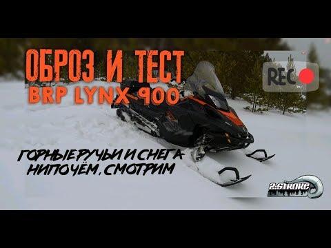 Снегоход BRP LYNX COMMANDER 900. Обзор и тест на проходимость в полевых условиях.