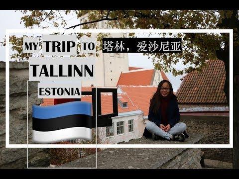 My trip to TALLINN - 塔林之游 ❤️🇪🇪