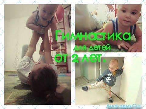 Гимнастика для детей 2-3 лет.
