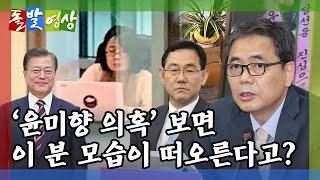[돌발영상] 친일에는 친문으로 : 윤미향 의원 논란, 곽상도 의원의 큰 것 한 방은 무엇일까? / YTN