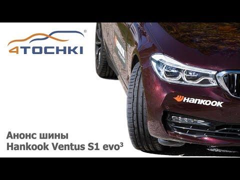 Анонс шины Hankook Ventus S1 evo 3