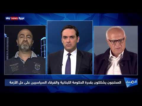 احتجاجات لبنان ترفض المحاصصة وتعطيل الدولة  - نشر قبل 8 ساعة