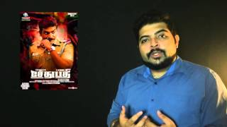 Sethupathi | An Honest Opinion| Vijay Sethupathi,Remya Nambeesan,Anirudh Ravichander| Not a Review