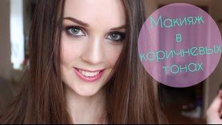 Красивый макияж в коричневых тонах / Макияж для серо-зеленых глаз | LAUREATKA