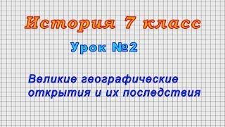 История 7 класс (Урок№2 - Великие географические открытия и их последствия.)