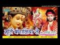 Download MURUTI BANGALIYA SE - audio song - nitish rathaur devi geet 2017 MP3 song and Music Video