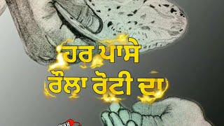 Rehmat New Dharmik Status Punjabi New Dharmik Punjabi Video Status WhatsApp Status ਰਹਿਮਤ.......