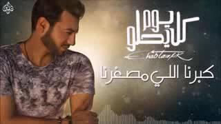 Ehab Tawfik _ Kabrna Elly Msa8rna /ايهاب توفيق_كبرنا اللي مصغرنا