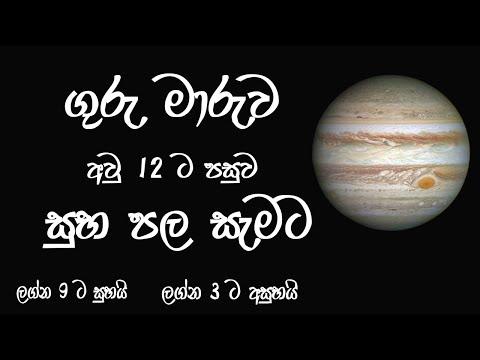 Graha pelapali - ගුරු මාරුවෙන් සැමට සුභ පල 2019   Guru maruwen semata suba pala