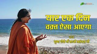 Yaar Ek Din Waqt Aisa Aayga Bhajan By Didi Maa Sadhvi Ritambhara Ji