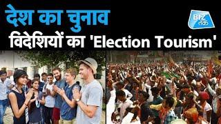 देश का चुनाव विदेशियों का Tourism | Biz Tak