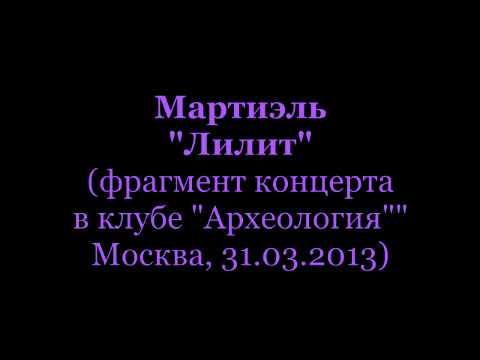 Клуб лилит в москве ночные клубы спб день рождения